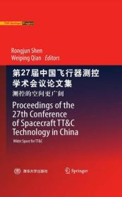 第27届中国飞行器测控学术会议论文集:测控的空间更广阔