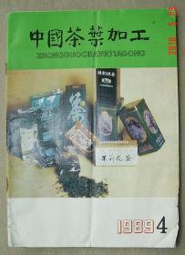 中国茶叶加工   1989年   第4期   商业部杭州茶叶加工研究所   茶叶