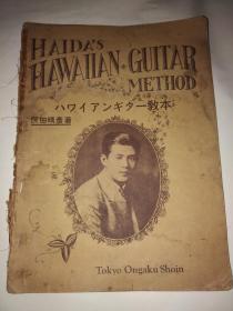 HAIDAS HAWAIIAN GUITAR METHOD