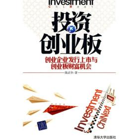 投资创业板