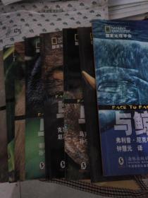 國家地理學會與野生動物面對面(全10冊)缺一本9本合售