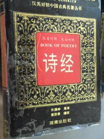 汉英对照中国古典名著丛书:诗经(精装)