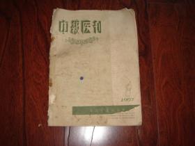 中级医刊 1957年8期