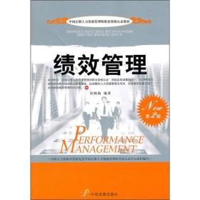 中国注册人力资源管理师职业资格认证教材:绩效管理(第2版)