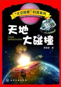 """""""太空探索""""科普系列:天地大碰撞"""