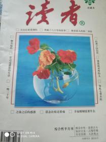 特价!读者  珍藏版 综合性半月刊