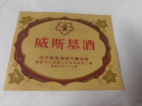 老酒标、金钟牌---威斯基酒(地方国营沈阳市酿造厂)保真!