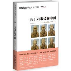 五十六米长的中国:搜狐博客年度文选2012