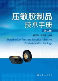 压敏胶制品技术手册