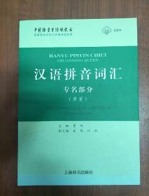 汉语拼音词汇(专名部分 草案)