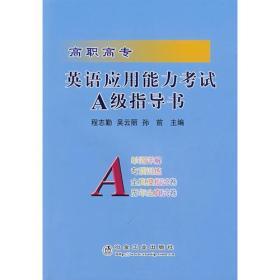 高职高专英语应用能力考试A级指导书