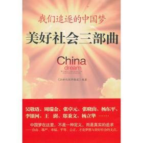 我们追逐的中国梦:美好生活三部曲