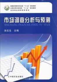 市场调查分析与预测