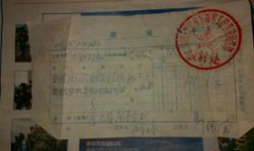1983年收据.包邮挂号印刷品