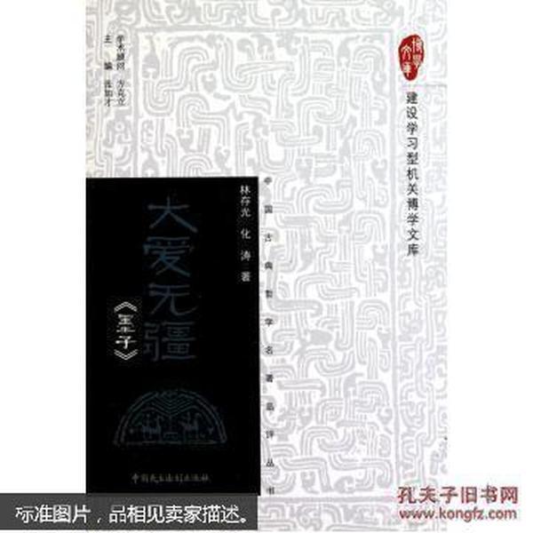 建设学习型机关博学文库:大爱无疆《墨子》