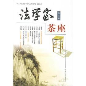 法学家茶座.第3辑
