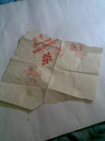 北京西城区茶叶供销公司(老广告包装纸一张)