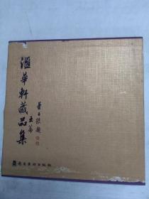 滙华轩藏品集