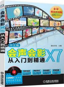 送书签lt-9787111475736-中文版会声会影X7从入门到精通