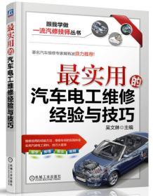 跟我学做一流汽修技师丛书:最实用的汽车电工维修经验与技巧