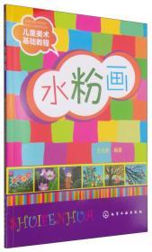 二手书儿童美术基础教程水粉画 王兆慈著 化学工业出版社 9787122112248