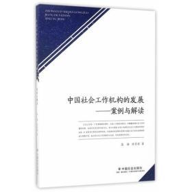 中国社会工作机构的案例与解读发展