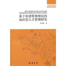 基于和谐管理理论的知识型人才管理研究(社科文献论丛第29辑)