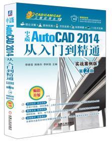 中文版AutoCAD 2014从入门到精通(实战案例版 第2版)/CAD/CAM/CAE工程应用丛书