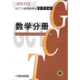 2005GCT入学资格考试专项突破·数学分册