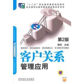 """客戶關系管理應用(第2版,""""十二五""""職業教育國家規劃教材)"""