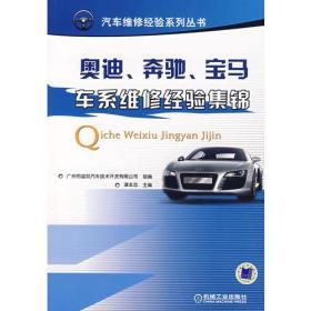 正版 奥迪奔驰宝马车系维修经验集锦 谭本忠 机械工业出版社