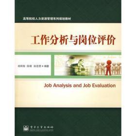 工作分析与岗位评价