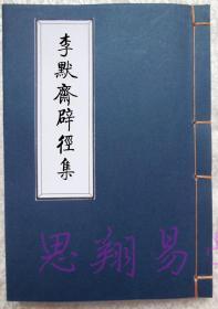 李默斋辟径集(影印本)