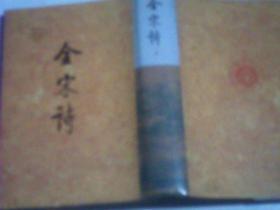 全宋诗(第5册 五 【竖版繁体硬精装, 北京大学古文献研究所 编 一版 二印