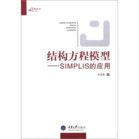 万卷方法·结构方程模型:SIMPLIS的应用