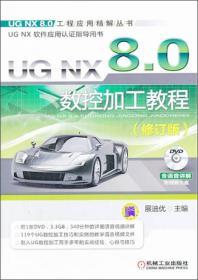 UG NX 8.0工程应用精解丛书:UG NX 8.0数控加工教程(修订版)