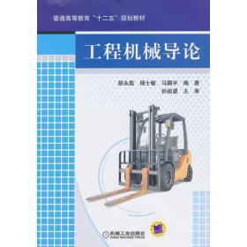 工程机械导论