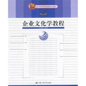 企业文化学教程
