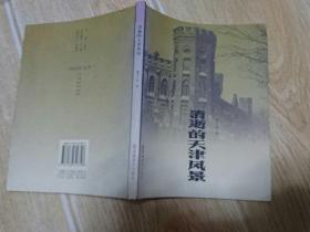 消逝的天津风景