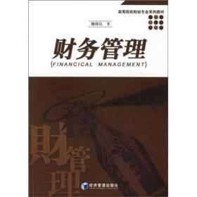 高等院校财经专业系列教材:财务管理