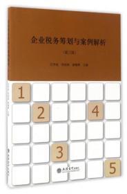二手正版企业税务筹划与案例解析 汪华亮 立信会计出版社9787542953902