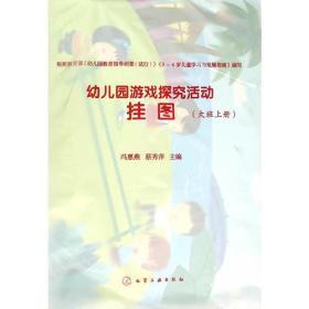 幼儿园游戏探究活动--挂图(大班上册)