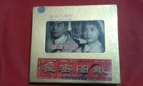 电影碟VCD-秘密图纸  塑封未拆