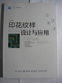 印花纹样设计与应用