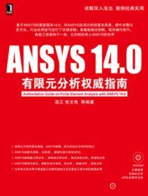 ANSYS 14.0有限元分析权威指南