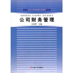 二手正版公司财务管理闫光华吉林大学出版社9787560153414