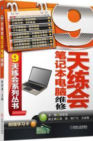 9天练会系列丛书:9天练会笔记本电脑维修