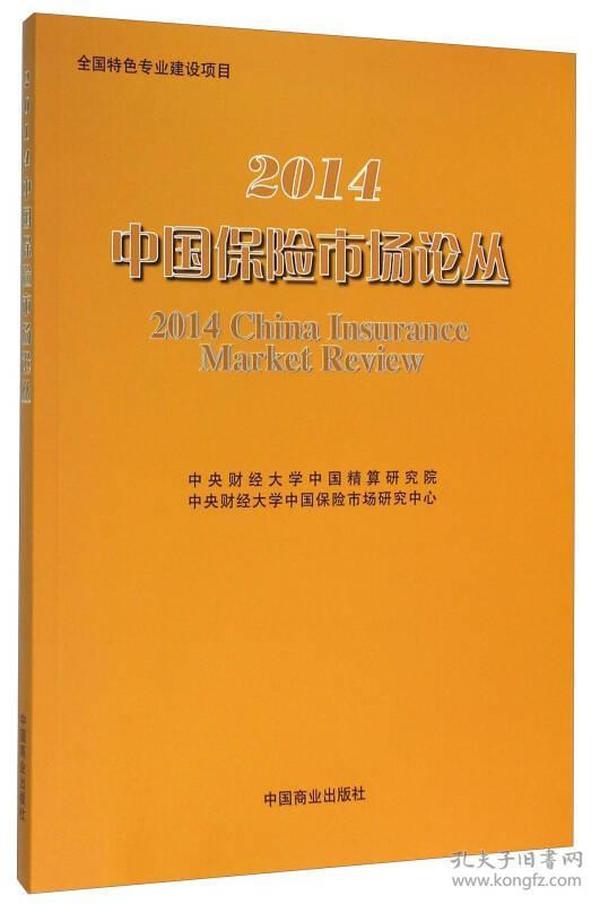 2014中国保险市场论丛