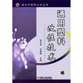 正版 通用塑料改性技术 张玉龙 王喜梅 机械工业出版社