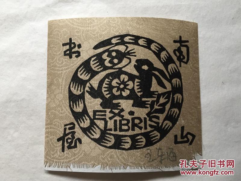 小版画藏书票:王东海 签名藏书票原作《南山书屋》